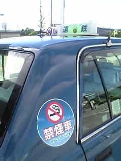 遠鉄タクシーさん