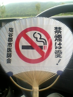 禁煙は愛のうちわ
