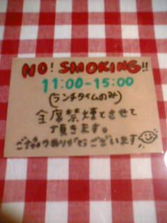 祝 マルブンランチタイム禁煙